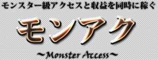 モンスターアクセス・モンアク.PNG
